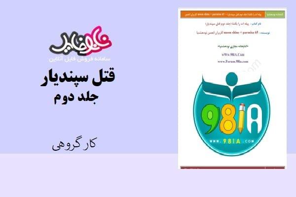 کتاب قتل سپندیار(جلد دوم) نویسندگان کاربران انجمن نودهشتیا