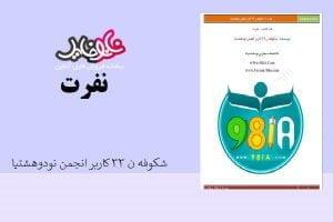 کتاب نفرت نویسنده شکوفه ن ۳۳ کاربر انجمن نودهشتیا