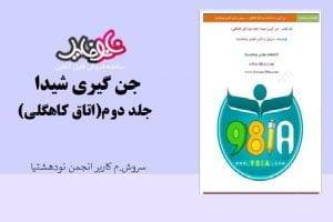 کتاب جن گیری شیدا جلد دوم اتاق کاهگلی نویسنده سروش م کاربر انجمن نودهشتیا