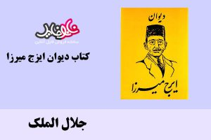 "<span itemprop=""name"">کتاب دیوان ایرج میرزا ملقب به جلال الملک</span>"