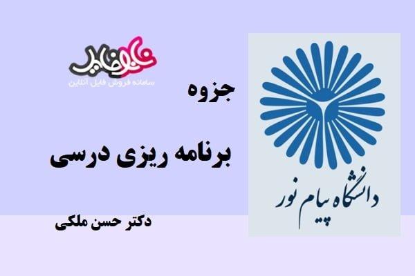 جزوه برنامه ریزی درسی دکتر حسن ملکی
