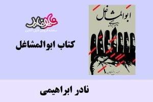 کتاب ابوالمشاغل اثر نادر ابراهیمی