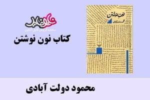 کتاب نون نوشتن اثر محمود دولت آبادی