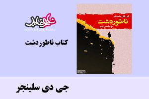 کتاب ناطور دشت اثر دی جی سلینجر