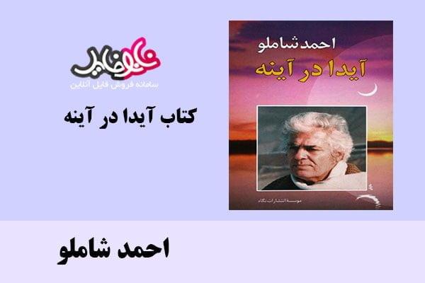 کتاب آیدا در خانه اثر احمد شاملو