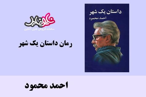 کتاب رمان داستان یک شهر اثر احمد محمود