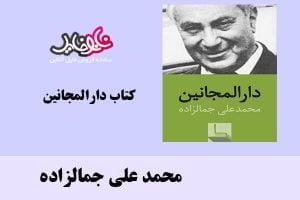 کتاب دارالمجانین اثر محمد علی جمالزاده