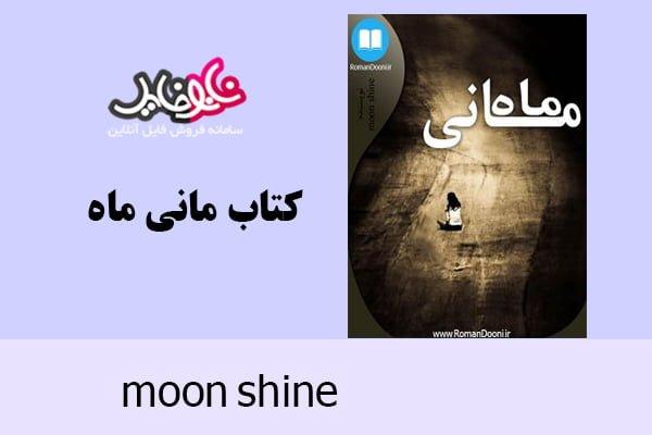 کتاب مانی ماه اثر moon shine