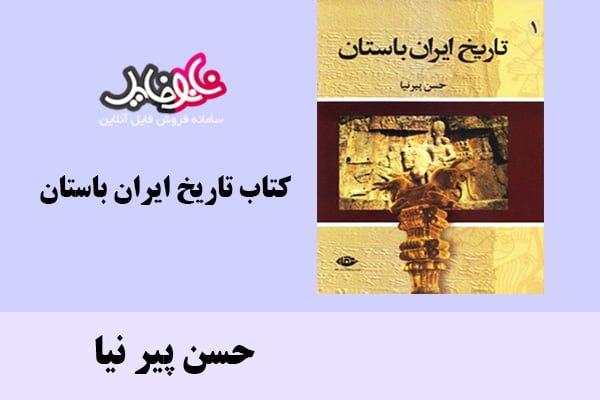 کتاب تاریخ ایران باستان اثر حسن پیر نیا