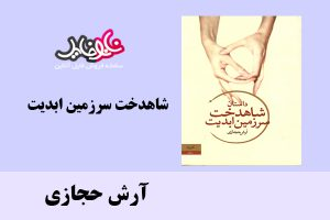 کتاب شاهدخت سرزمین ابدیت اثر آرش حجازی
