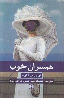کتاب همسران خوب اثر لوئیزا می آلکوت