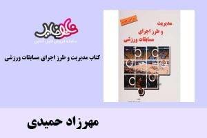 کتاب مدیریت و طرز اجرای مسابقات ورزشی اثر مهرزاد حمیدی