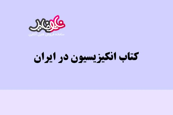 کتاب انکیزیسیون در ایران اثر احمد کسروی