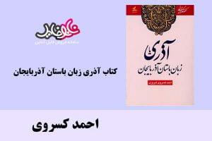 کتاب آذری زبان باستان آذربایجان اثر احمد کسروی
