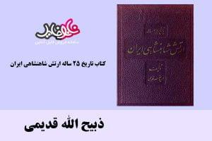 کتاب تاریخ ۲۵ ساله ارتش شاهنشاهی ایران اثر ذبیح الله قدیمی