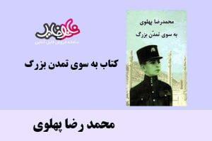 کتاب به سوی تمدن بزرگ اثر محمد رضا پهلوی
