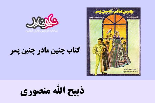 کتاب چنین مادر چنین پسر اثر ذبیح الله منصوری