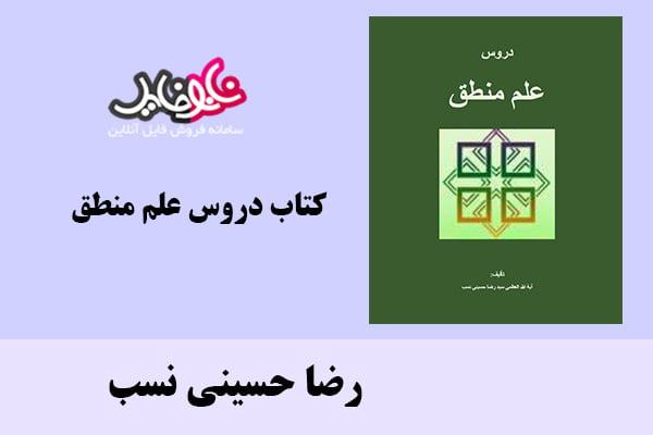 کتاب دروس علم منطق اثر رضا حسینی نسب