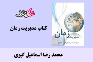 کتاب مدیریت زمان اثر محمد رضا اسماعیل گیوی