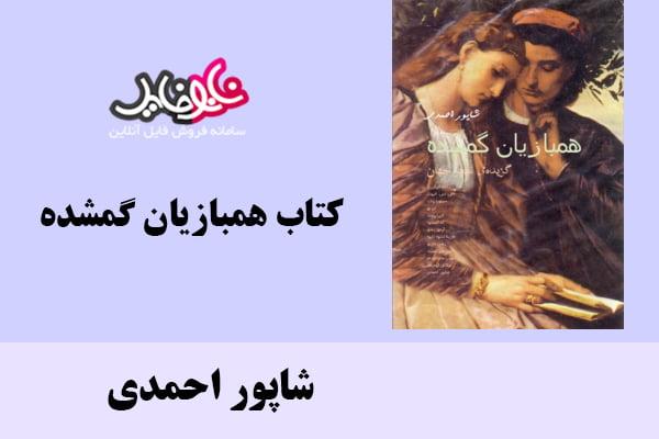 کتاب همبازیان گمشده اثر شاپور احمدی