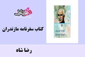 کتاب سفرنامه مازندران اثر رضا شاه