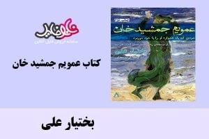 کتاب عمویم جمشید خان اثر بختیار علی