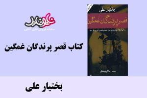 کتاب قصر پرندگان غمگین اثر بختیار علی