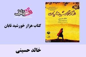 کتاب هزار خورشید تابان اثرخالد حسینی