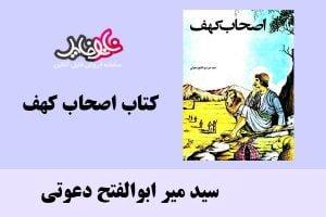 کتاب اصحاب کهف اثر سید میر ابوالفتح دعوتی