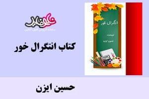 کتاب انتگرال خور اثر حسین ایزن