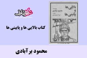 کتاب بالایی ها و پایینی ها اثر محمود برآبادی