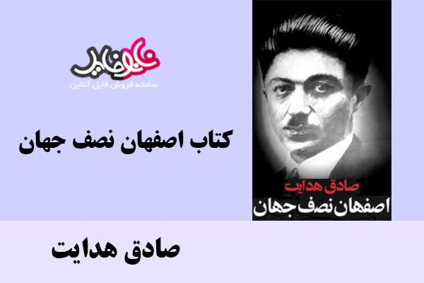 کتاب اصفهان نصف جهان اثر صادق هدایت