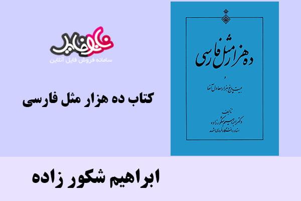 کتاب ده هزار مثل فارسی اثر ابراهیم شکور زاده