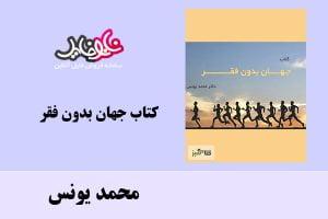 "<span itemprop=""name"">کتاب جهان بدون فقر اثر محمد یونس</span>"