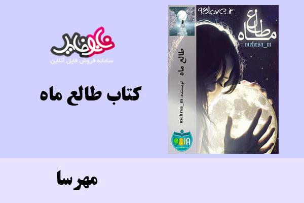 کتاب طالع ماه اثر مهرسا