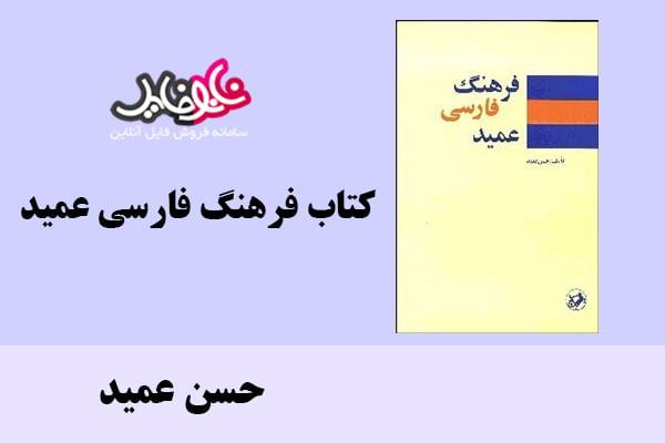 کتاب فرهنگ فارسی عمید اثر حسن عمید
