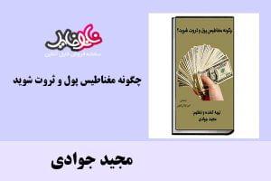 کتاب چگونه مغناطیس پول و ثروت شوید اثر مجید جوادی