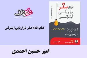 کتاب قدم صفر بازاریابی اینترنتی اثر امیر حسین احمدی