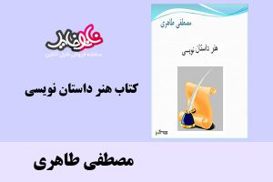 کتاب هنر داستان نویسی مصطفی طاهری