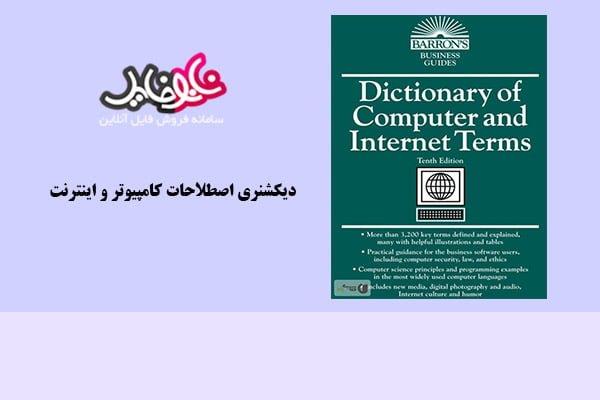 دیکشنری اصطلاحات کامپیوتر و اینترنت