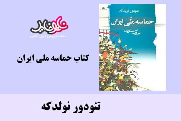 کتاب حماسه ملی ایران اثر تئودور نولدکه