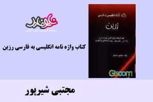 کتاب واژه نامه انگلیسی به فارسی زرین اثر مجتبی شیرپور