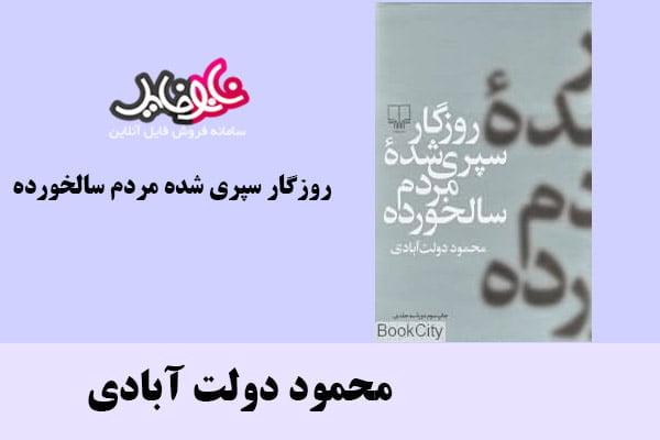 کتاب روزگار سپری شده مردم سالخورده اثر محمود دولت آبادی