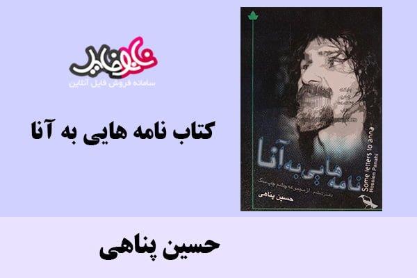 کتاب نامه هایی به آنا اثر حسین پناهی