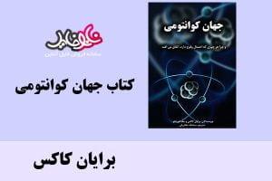کتاب جهان کوانتومی اثر برایان کاکس