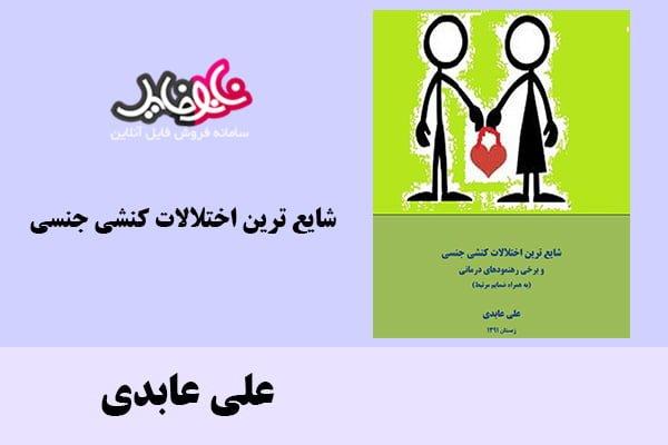 کتاب شایع ترین اختلالات کنشی جنسی اثر علی عابدی