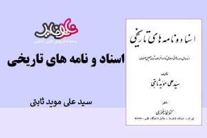 کتاب اسناد و نامه های تاریخی از سید علی موید ثابتی