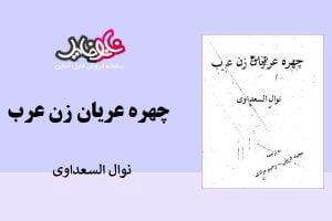"""<span itemprop=""""name"""">کتاب چهره عریان زن عرب نوشته نوال السعداوی</span>"""