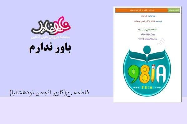 کتاب بائر ندارم نویسنده فاطمه.ح کاربر انجمن نودهشتیا