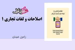 کتاب اصطلاحات و لغات تجاری ۱ اثر رامین عبدی